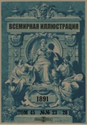 Всемирная иллюстрация. 1891. Т. 45, №№ 23-26