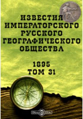 Известия Императорского Русского географического общества: журнал. 1895. Том 31