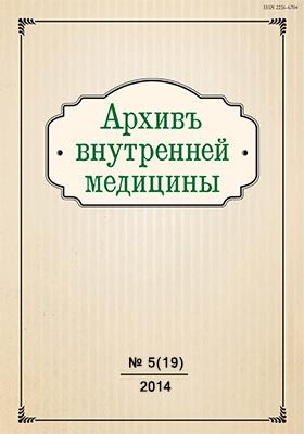 Архивъ внутренней медицины: журнал. 2014. № 5(19)