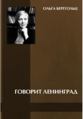 Говорит Ленинград