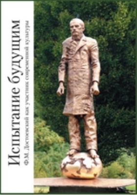 Испытание будущим. Ф.М. Достоевский как участник современной культуры