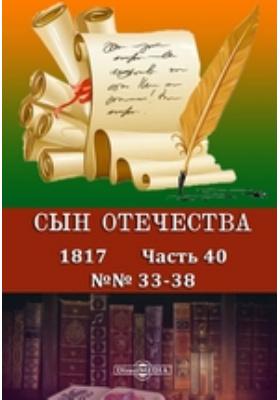 Сын Отечества: журнал. 1817. №№ 33-38, Ч. 40