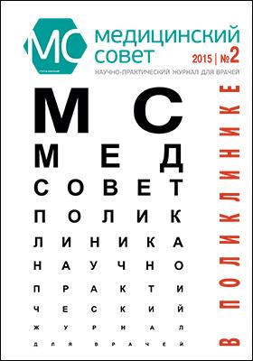 Медицинский совет: научно-практический журнал для врачей. 2015. № 2. В поликлинике