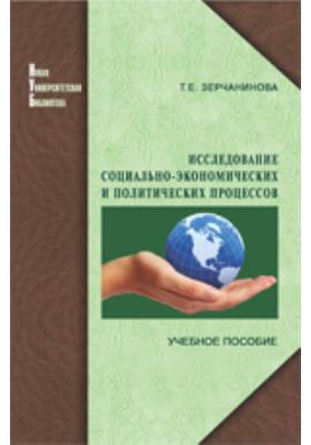Исследование социально- экономических и политических процессов: учебное пособие