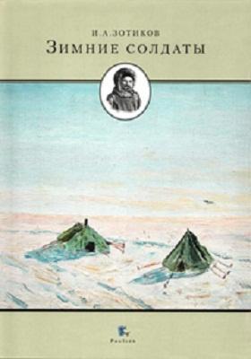 Зимние солдаты: документально-художественная