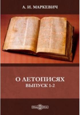 Олетописях. Вып. 1-2