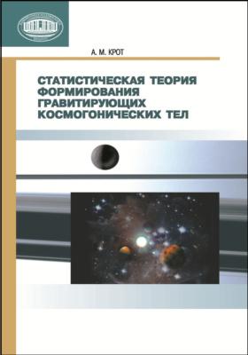 Статистическая теория формирования гравитирующих космогонических тел