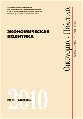 Экономическая политика = Economic Policy: журнал. 2010. № 3