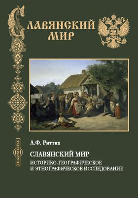 Славянский мир : Историко-географическое и этнографическое исследование: монография