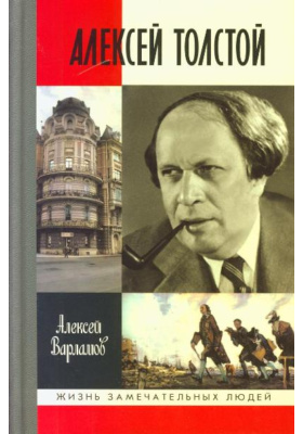 Алексей Толстой : 2-е издание