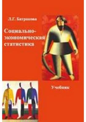 Социально-экономическая статистика: учебник