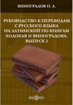 Руководство к переводам с русского языка на латинский по книгам Ходобая и Виноградова. Вып. 2