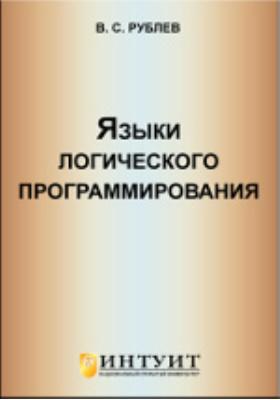 Языки логического программирования: учебное пособие