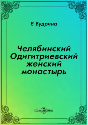 Челябинский Одигитриевский женский монастырь: публицистика