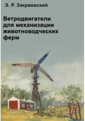 Ветродвигатели для механизации животноводческих ферм