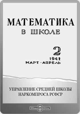 Математика в школе. 1941: методический журнал. №2