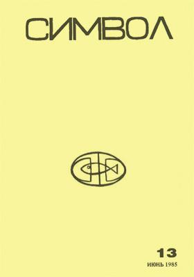 Символ: журнал христианской культуры. 1985. № 13
