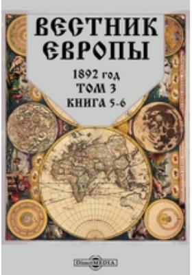 Вестник Европы. 1892. Т. 3, Книга 5-6, Май-июнь