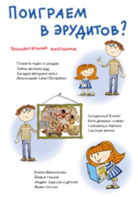 Поиграем в эрудитов? Познавательные викторины для детей 9-15 лет: научно-популярное издание