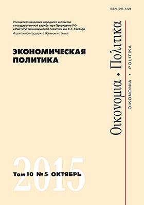 Экономическая политика. 2015. Т. 10, № 5