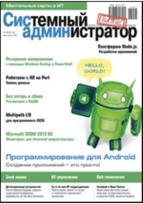 Системный администратор: журнал. 2013. № 7/8 (128/129)