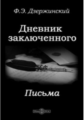 Дневник заключенного. Письма: документально-художественная