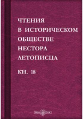 Чтения в историческом обществе Нестора летописца. Книга восемнадцатая