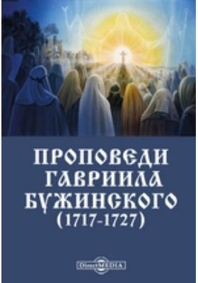 Проповеди Гавриила Бужинского (1717-1727): духовно-просветительское издание