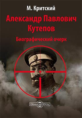 Александр Павлович Кутепов: биографический очерк
