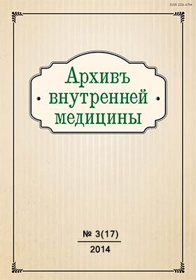 Архивъ внутренней медицины: журнал. 2014. № 3(17)