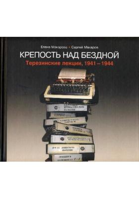 Крепость над бездной. Книга третья : Терезинские лекции, 1941-1944