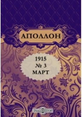 Аполлон: журнал. 1915. № 3, Март
