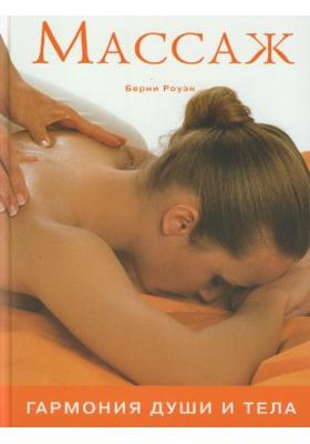 Массаж = Massage