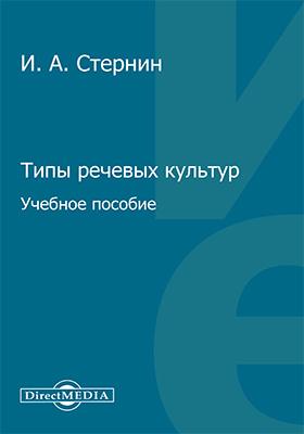Типы речевых культур: учебное пособие