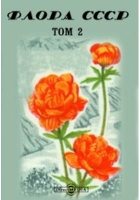 Флора СССР. Т. 2