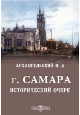 г. Самара. Исторический очерк