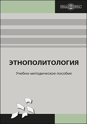Этнополитология: учебно-методическое пособие