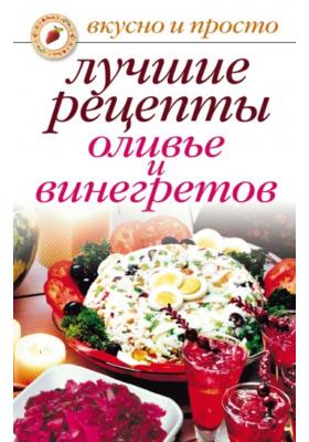 Лучшие рецепты оливье и винегретов