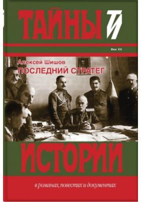 Алексеев. Последний стратег России в Великой войне : Исторический роман