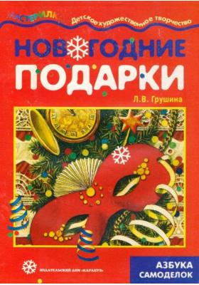 Новогодние подарки : Азбука самоделок