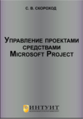 Управление проектами средствами Microsoft Project: курс