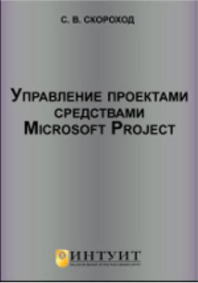 Управление проектами средствами Microsoft Project: курс