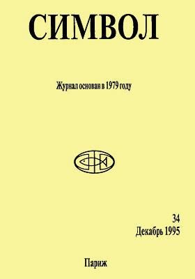 Символ: журнал христианской культуры. 1995. № 34