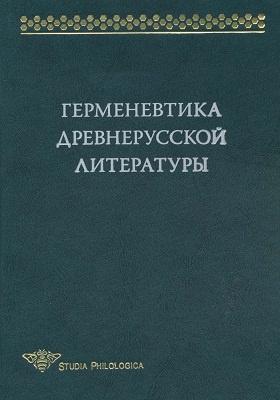 Герменевтика древнерусской литературы. Сб. 14