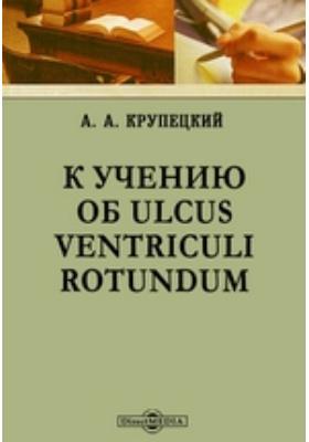 К учению об Ulcus ventriculi rotundum