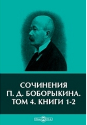 Сочинения: сборник. Т. 4, Кн. 1-2