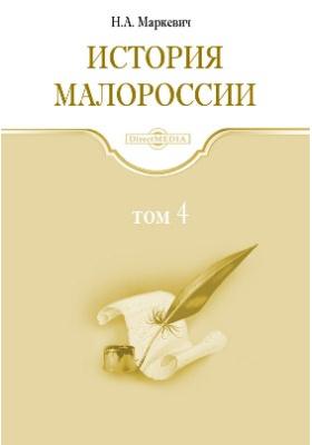 История Малороссии: научно-популярное издание. Том 4