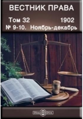 Вестник права: журнал. 1902. Том 32, № 9-10, Ноябрь-декабрь