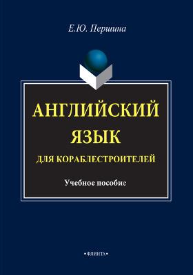 Английский язык для кораблестроителей: учебное пособие