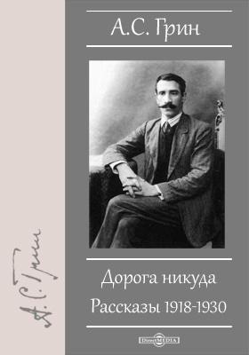 Дорога никуда. Рассказы 1918-1930